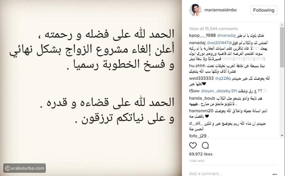 خبر انفصال مذيعة Mbc، المغربية مريم سعيد