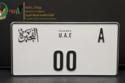 القيادة العامة لشرطة الفجيرة في دولة الإمارات عن انطلاق اللوحات الجديد