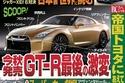 صور مجلة يابانية تعتقد أن هذه هي نيسان GT-R الجديدة 2017