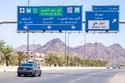 تطور كبير في مجال الطرق بالمملكة العربية السعودية