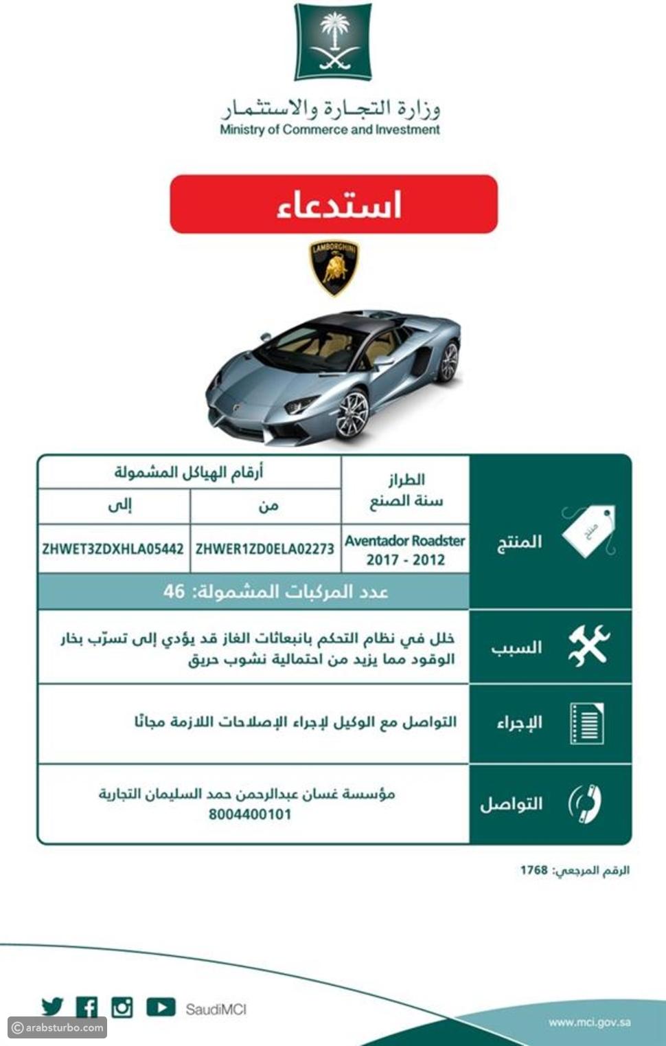 صور استدعاء 139 سيارة من طراز لمبرجيني افنتادور بالسعودية