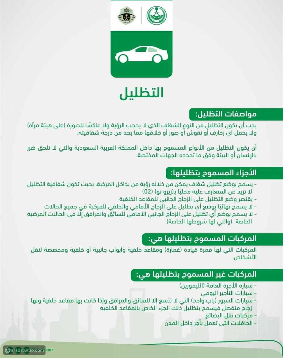 السعودية .. هل يحق لرجل المرور أن يفك تظليل السيارة؟
