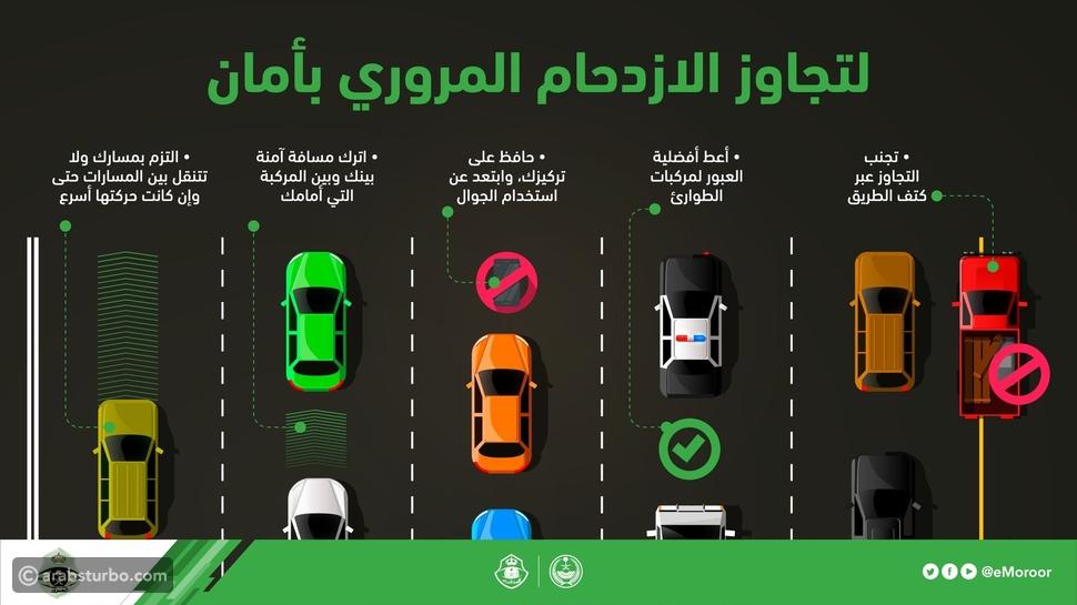 توصيات إدارة المرور بشأن الازدحام المروري