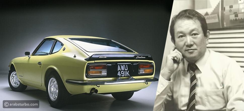وفاة يوشيهيكو ماتسو مصمم داتسون 240Z الأسطورية