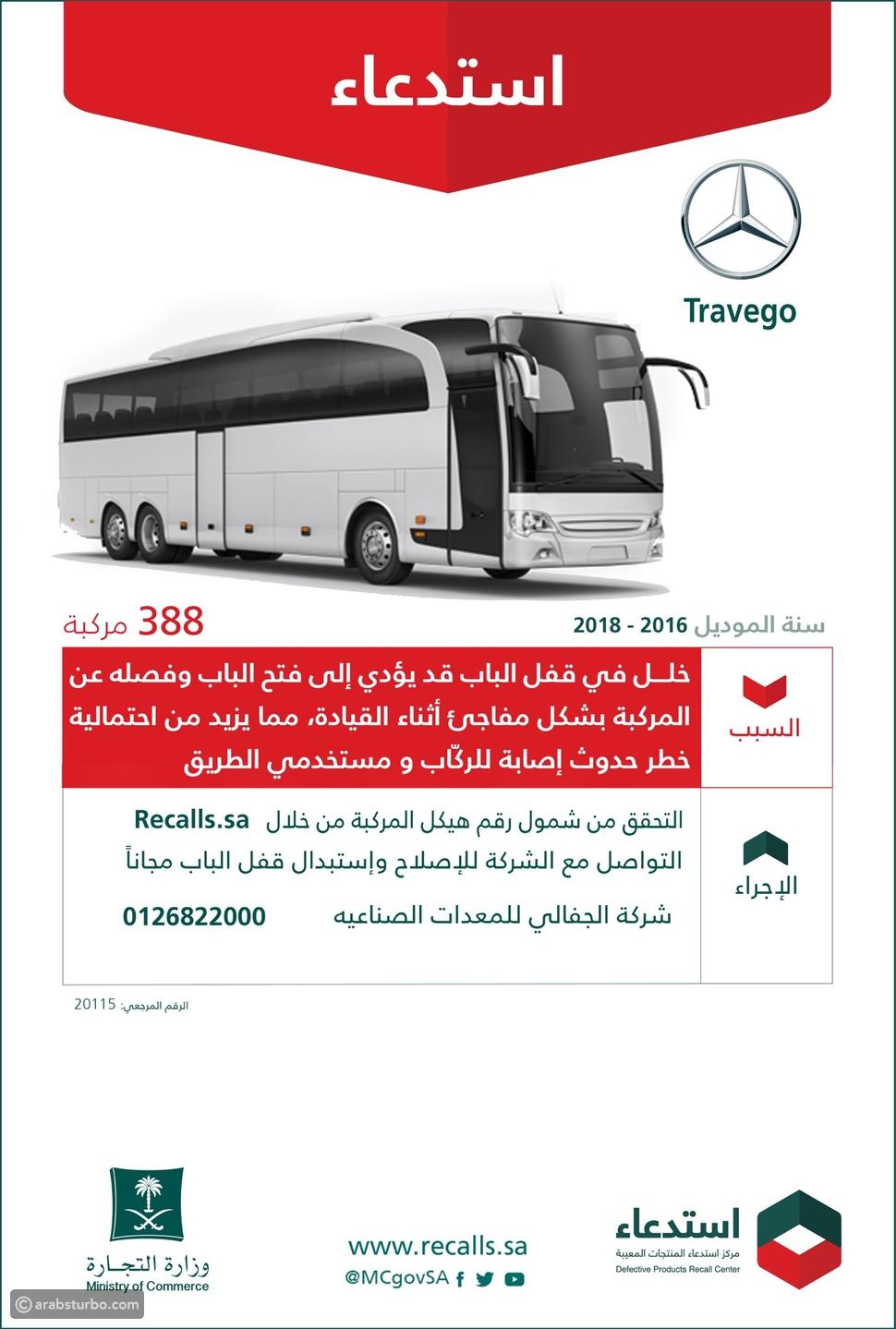 رسميًا: وزارة التجارة والاستثمار تستدعي حافلات مرسيدس