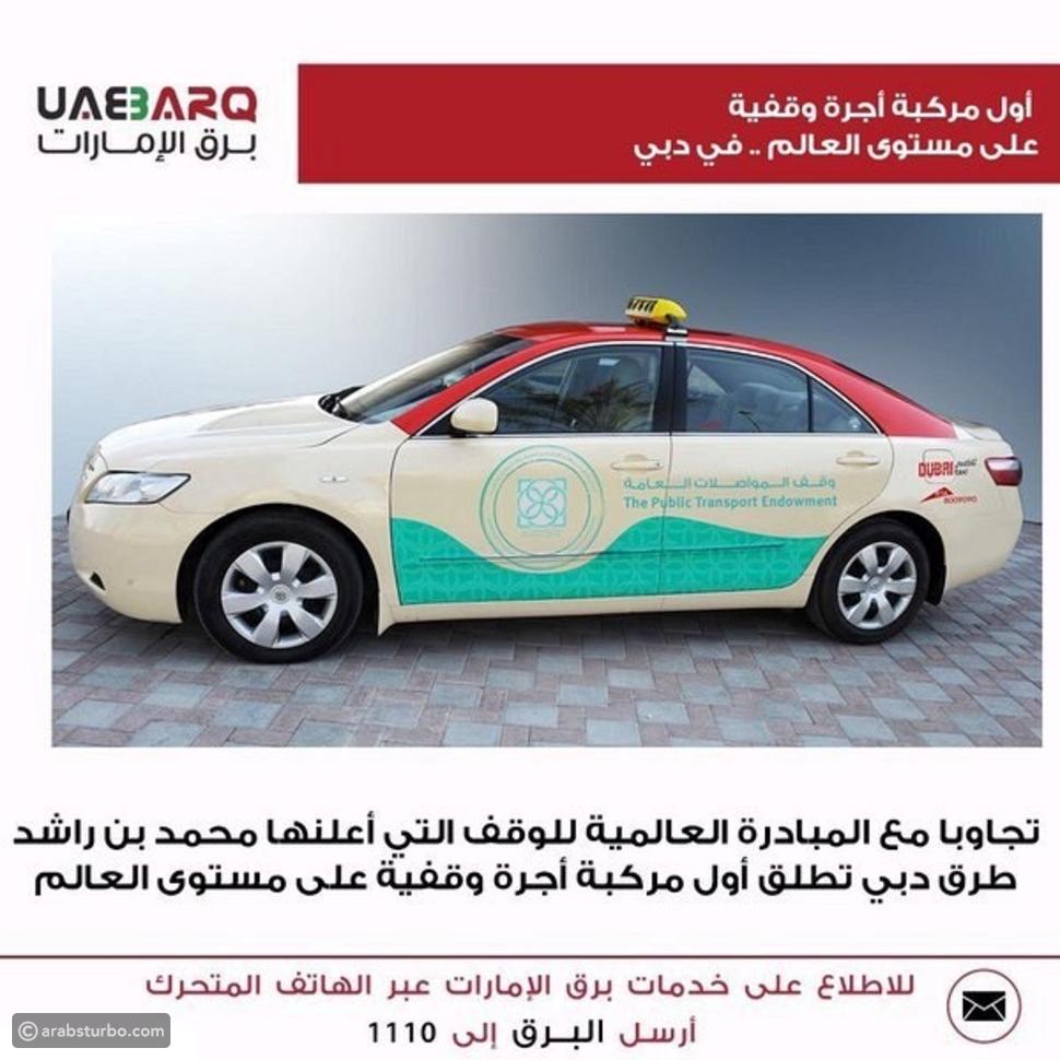 صور دبي تطلق أول مركبة أجرة وقفية على مستوى العالم