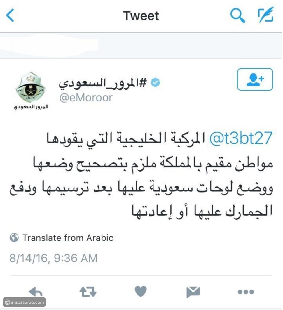 قرار من المرور السعودي بشأن السيارات الخليجية داخل المملكة (صورة)