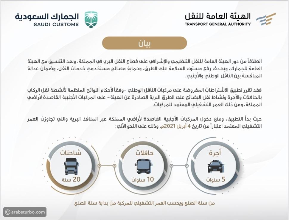 السعودية تعلن منع دخول السيارات الأجنبية المتجاوزة للعمر التشغيلي