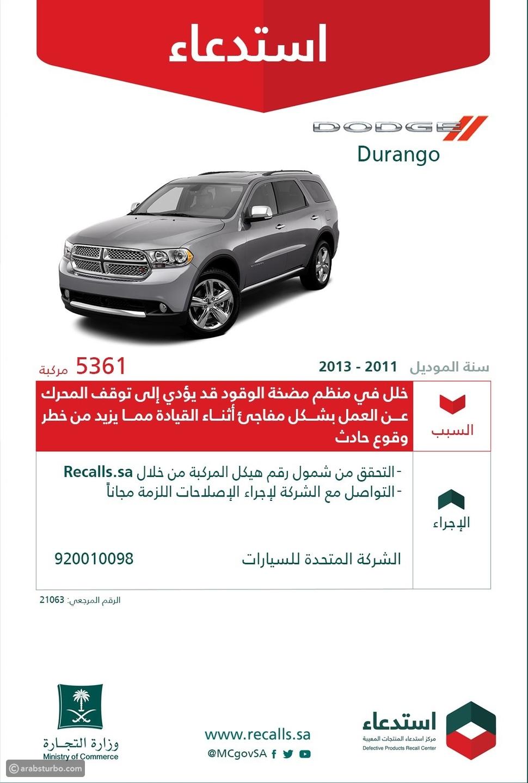 استدعاء سيارات دودج وجيب في السعودية بسبب خلل قد يتسبب في حوادث