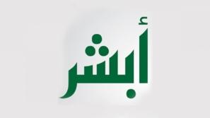السعودية تشهد تسهيلات في نقل ملكية السيارات