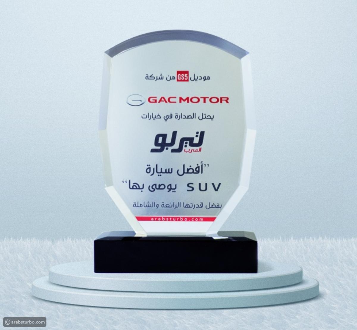 """موديل GS5 من شركة GAC MOTOR يحتل الصدارة في خيارات """"تيربو العرب"""""""