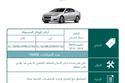 صور وزارة التجارة السعودية تستدعي 16400 سيارة شفروليه ماليبو 2013-2015