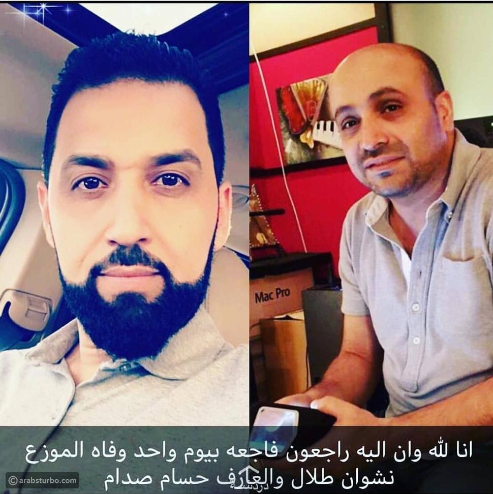 وفاة الاخ حسام صدام والموزع نشوان طلال