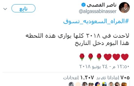 """المرأة السعودية تسوق.. لا حدث في 2018 كلها يوازي هذه اللحظة.. هذا اليوم دخل التاريخ""""."""