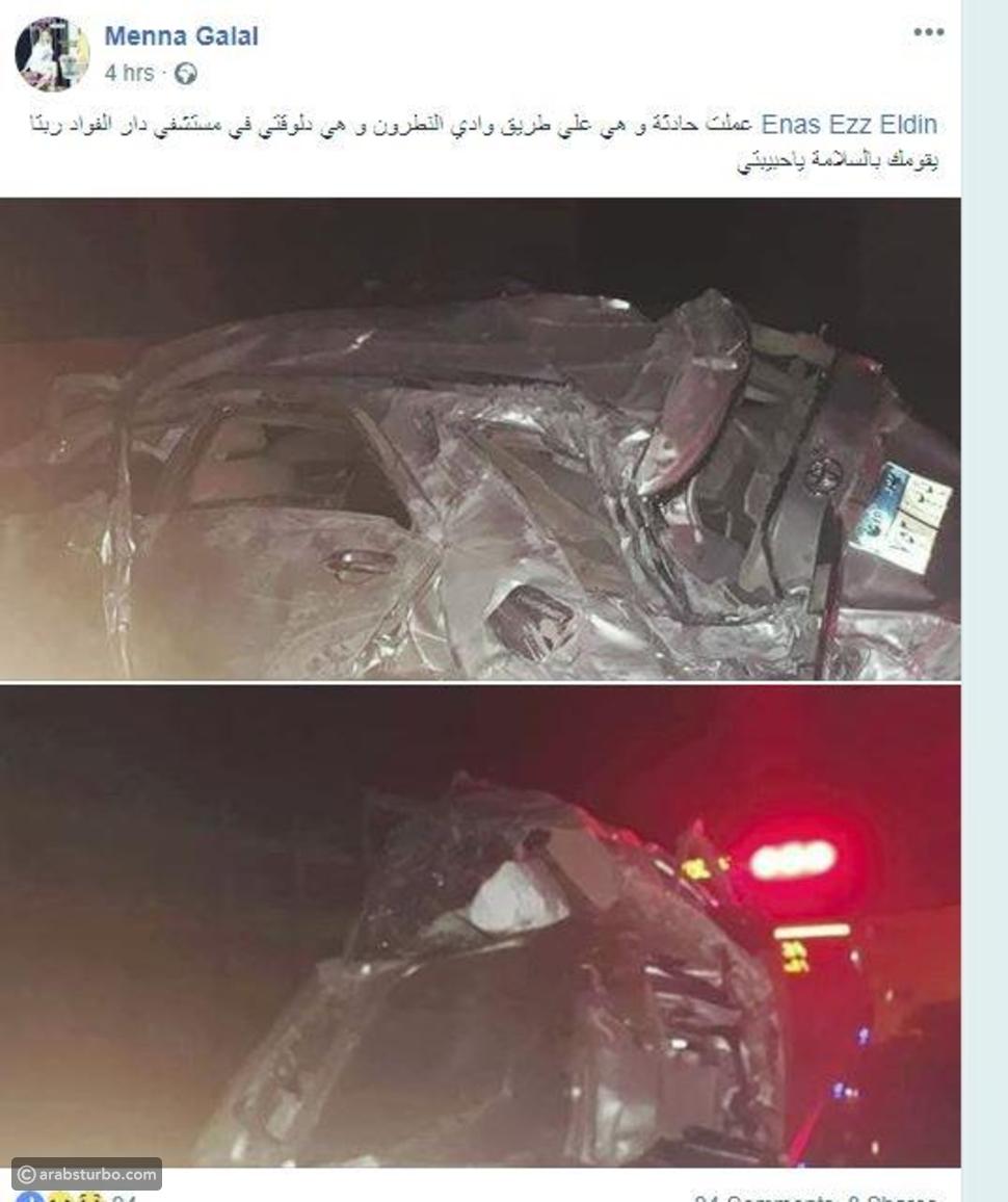 صور إيناس عز الدين تتعرض لحادث سير مروع.. وهذا وضعها الصحي الآن!